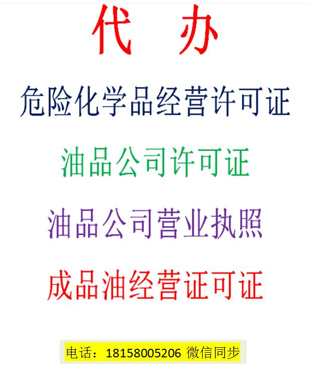 浙江舟山市注册石油化工、能源、石化、危化品销售公司