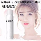 广州气雾化妆品生产厂家专业生产防晒喷雾 保湿水喷雾 发胶喷雾 洁面慕斯