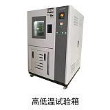 上海+高低温试验箱+高低温交变湿热试验箱+恒温恒湿试验箱;
