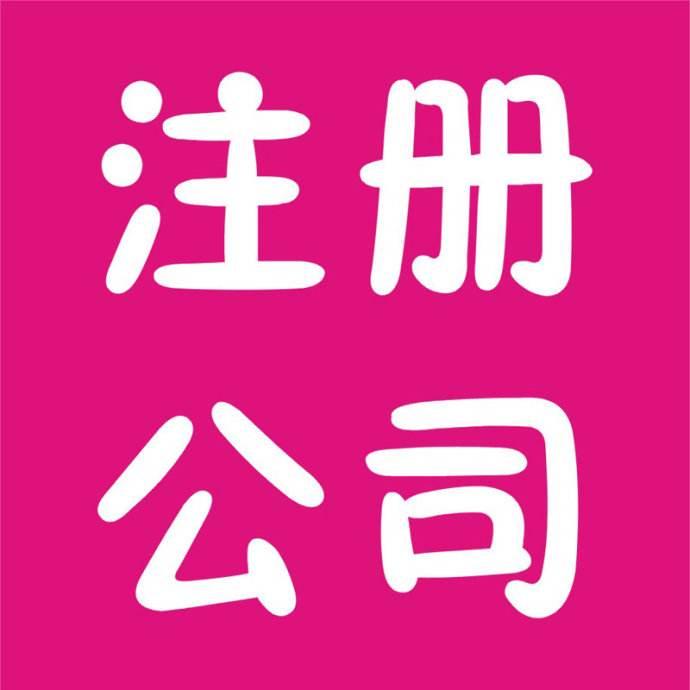 舟山市0元注册公司、提供注册地址、舟山企业设立、舟山工商注册