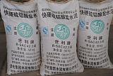 河南鄭州世利水泥|硫鋁酸鹽水泥|高鐵灌漿料|自流平砂漿|快硬水泥;