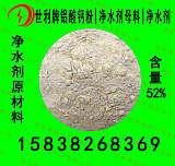 世利牌|铝酸钙粉|净水剂|净水剂母料