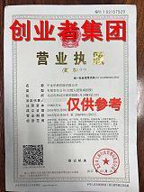 北京中字頭控股公司收購費用 代理記賬 小客車指標;