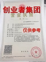 北京教育培训公司转让多少钱 0元注册公司
