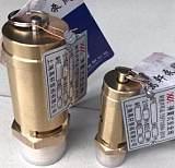 弹簧式安全泄压阀A28X-16T螺杆式空压机安全阀