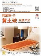 黄土温敷床垫生命之光红外线温疗法