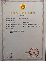 深圳市政二级总包资质转让带安证