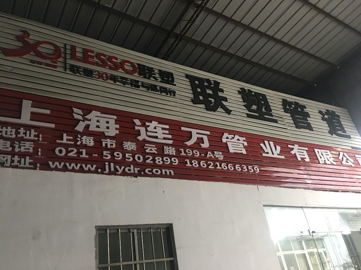 上海联塑管道一级经销商