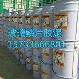 环氧玻璃鳞片胶泥费用 乙烯基酯树脂玻璃鳞片胶泥价格