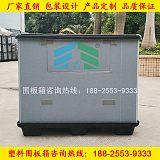 广东大型塑料蜂窝板围板箱