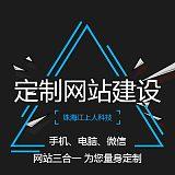 网站建设 SEO推广 小程序开发