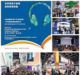 2018年香港秋季电子产品展览会;