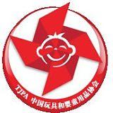2018上海玩具展时间地点展会预订展商名录