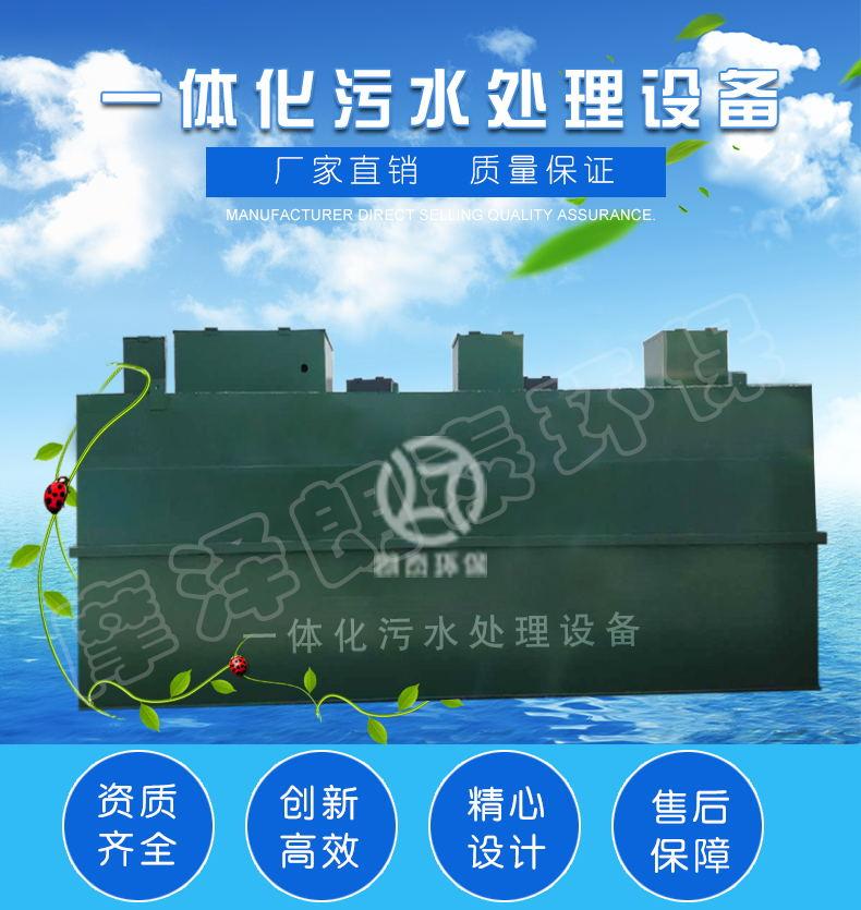 冷藏食品废水一体化处理设备