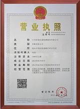西安世通仪器检测服务有限公司;