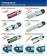 新能源线束四芯轴气动端子压接机;