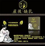 台湾医修痰湿阻滞型缺乳医修复元汤