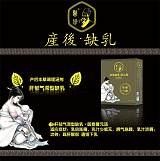 台湾医修肝郁气滞型缺乳医修复元汤