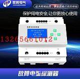 故障电弧探测器AFD液晶显示220V/63A火灾监控探测器温度电压电流