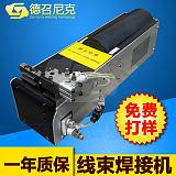 常州超声波线束焊接机汽车铜铝线焊接