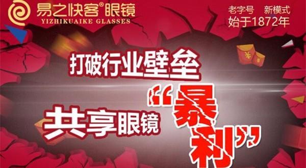 湘潭市眼镜店利润,衡阳市眼镜店培训,邵阳市眼镜加盟