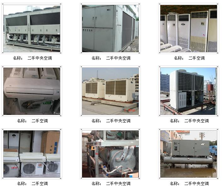 江浙沪中央空调回收江浙沪废旧空调回收公司
