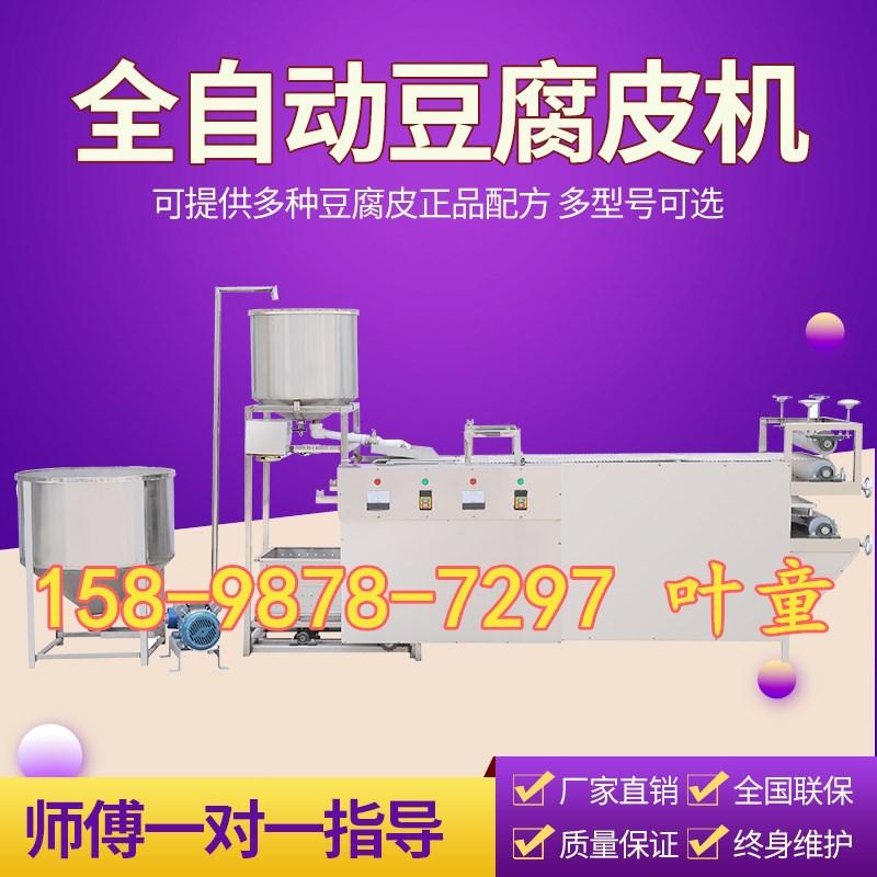 辽宁本兮干豆腐机全自动 干豆腐机制造工厂 干豆腐机器哪家好