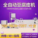 遼寧本兮幹豆腐機全自動 幹豆腐機製造工廠 幹豆腐機器哪家好;