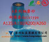 A系列普通磨砂膜,遥控、家电面板专用磨砂膜;