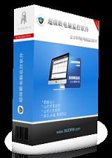 超级眼局域网监控软件好用吗