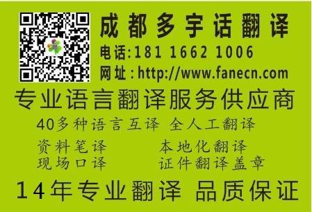 国外出生证明翻译 成都工商认证有资质翻译公司 盖章公证上户