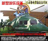 出售游樂設備仿真直升機新型游樂設備大型游樂設備