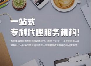 广州专利申请|发明专利申请|专利申请代理公司
