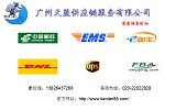 廣州天藍供應鏈服務有限公司