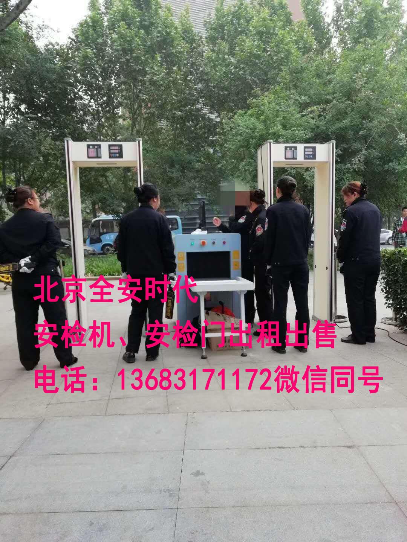 北京安检门批发安检门出租安检机租赁防爆毯出租