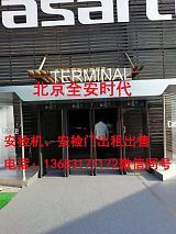 北京安檢門批發安檢門出租安檢機租賃防爆毯出租
