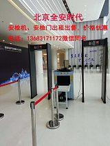 北京出租包裹行李檢查設備金屬探測門手持金屬探測器;