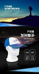 年年旺厂家定制棒球帽帽光纤灯条高尔夫运动休闲户外登山 LED发光帽子