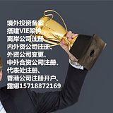 北京公司想申请境外投资备案的资格去进行投资怎么办理?