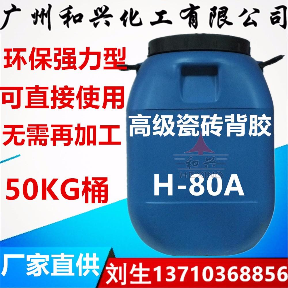 瓷砖背胶乳液 H-80A 强力德高强效 楼邦旭邦采用单组份原液