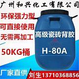 瓷砖背胶乳液 H-80A 强力德高强效 楼邦旭邦采用单组份原液;