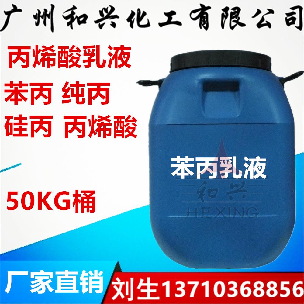 厂家直销苯丙乳液 丙烯酸 外墙涂料乳胶漆 耐候性能良好 提供样品