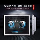 12寸工业一体机 工业平板电脑 3MM超薄嵌入式安卓系统中冠智能