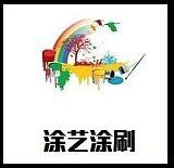 广州涂艺涂刷房屋服务;