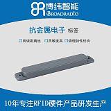 rfid超高频标签厂家 深圳抗金属RFID电子标签厂家