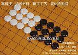 珠宝级氧化锆陶瓷围棋子