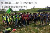 石家庄一天团队拓展培训训练方案——华纳拓展