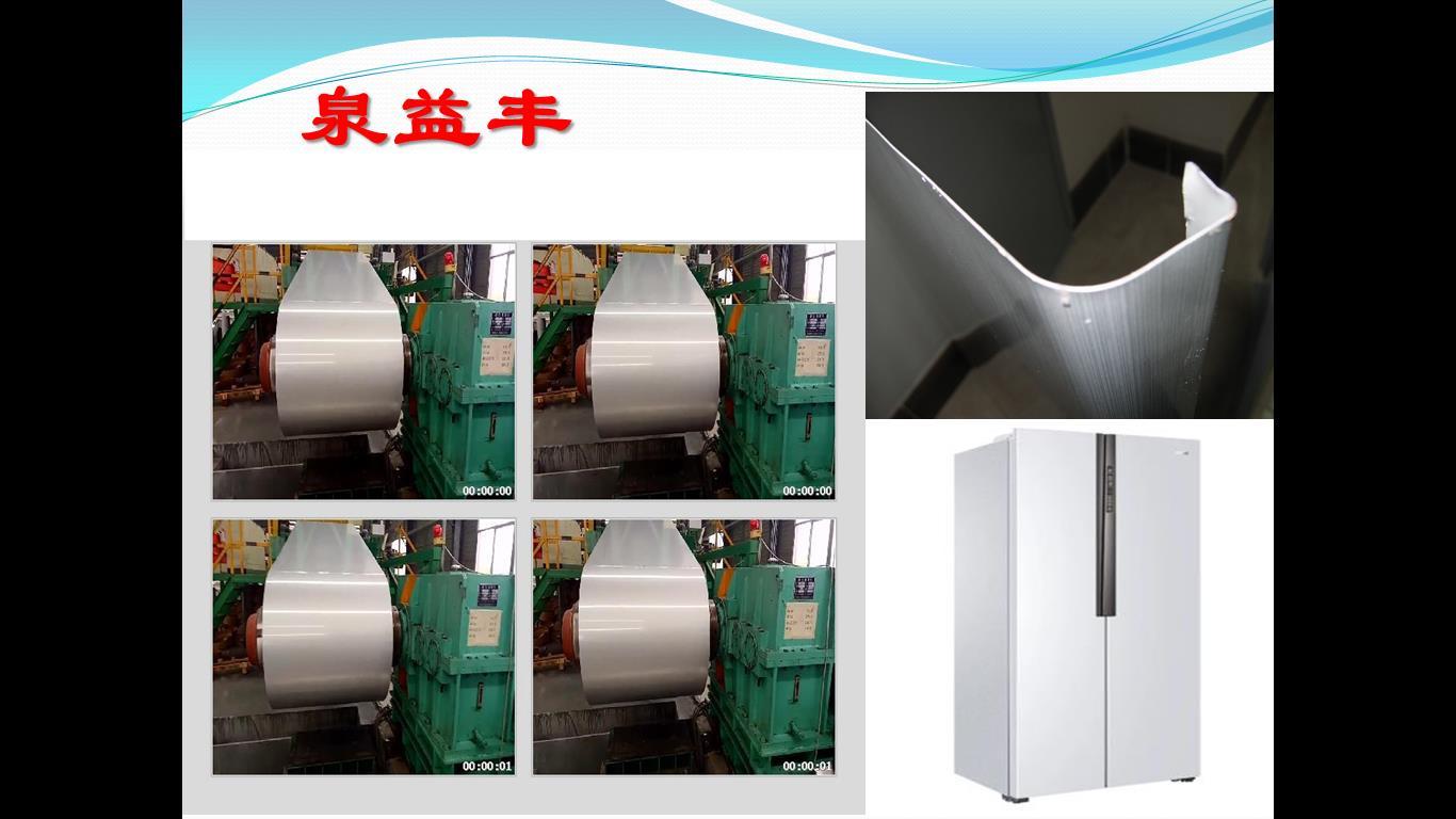 蘇州泉益豐家電彩板使用在電冰箱麵板