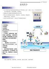 广东智能水产养殖监测系统厂家