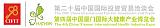 第四届厦门国际大健康产业博览会